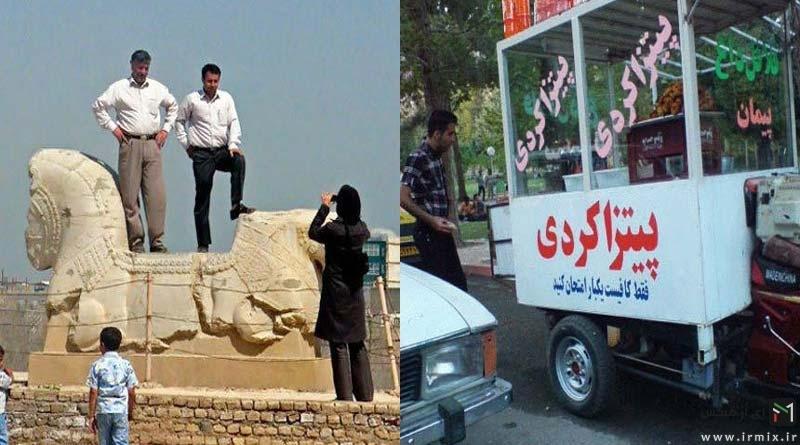 عجیب ترین مردم ایران را بشناسید