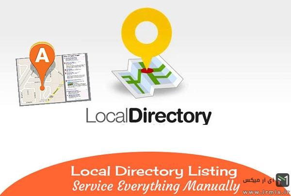 6- استفاده از دایرکتوری های محبوب محلی
