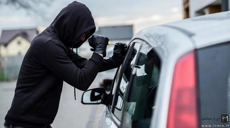 بهترین وسیله برای جلوگیری از سرقت اتومبیل