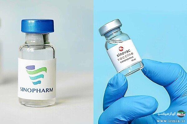 واکسن کرونا سینوفارم