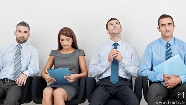 سوالات متداول مصاحبه استخدامی