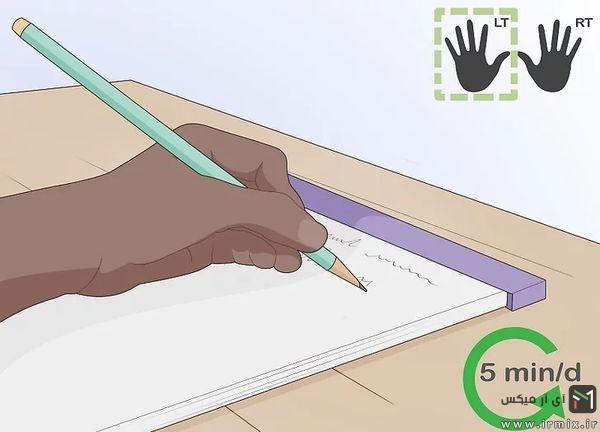 نوشتن با دست چپ پنج دقیقه در روز