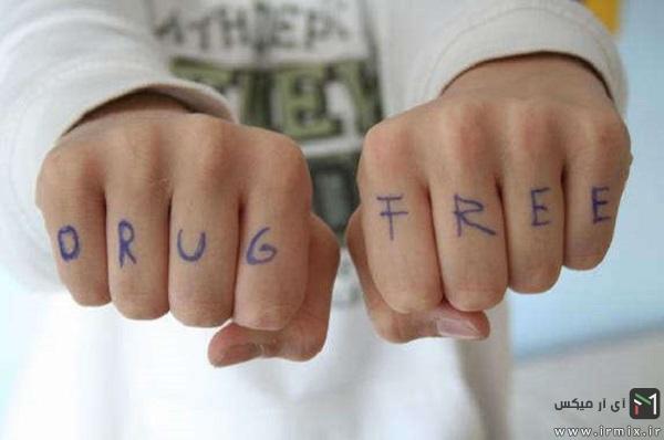 درمان اعتیاد به مواد مخدر