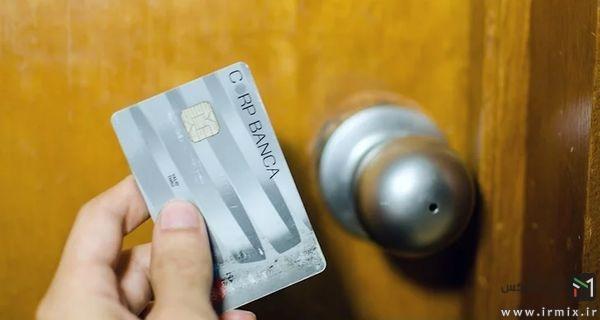 باز کردن قفل در اتاق با کارت اعتباری