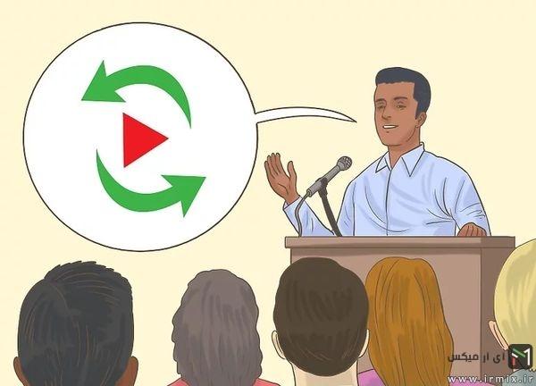 تمرین سخنرانی در جمع