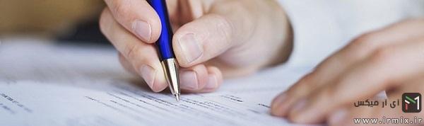 طریقه نوشتن و نمونه نامه اداری درخواست ، کار، همکاری