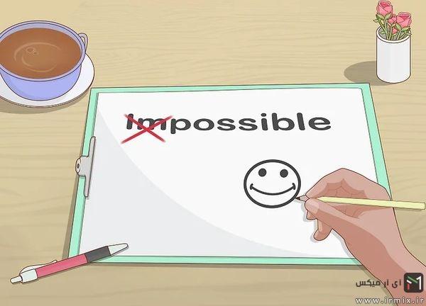 تشویق به مثبت اندیشی