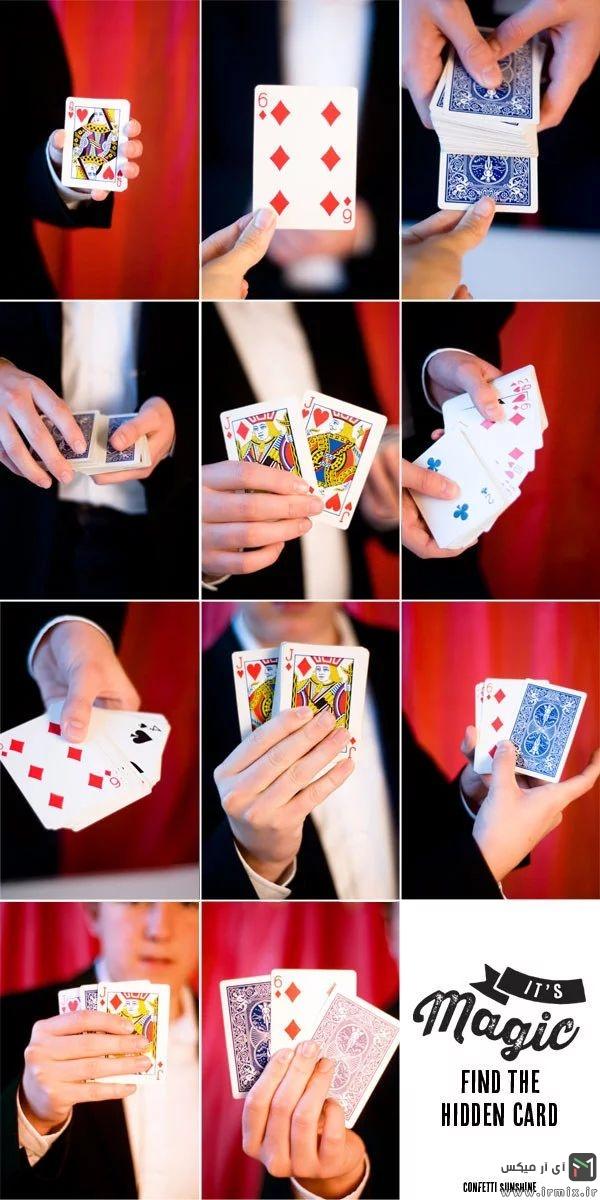 کارت پنهان در دسته ورق ها را پیدا کنید