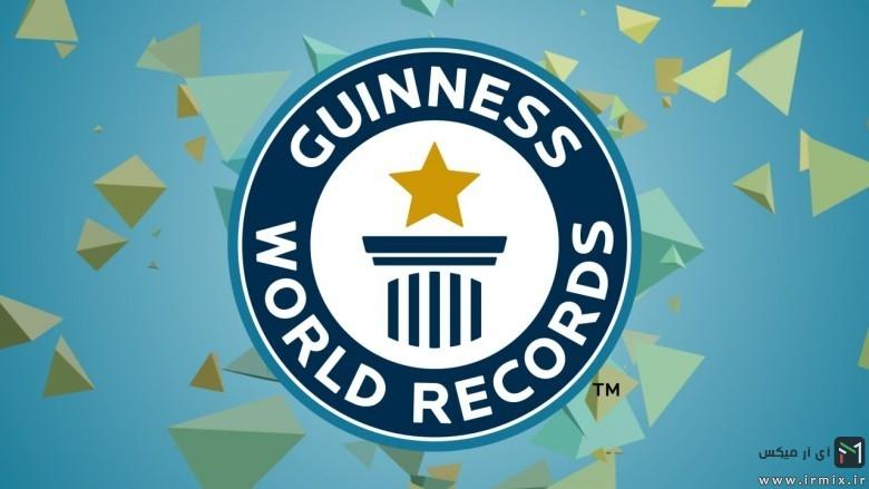 ۱۰ عدد از آسان ترین رکورد های گینس که میتوانید به نام خود ثبت کنید !