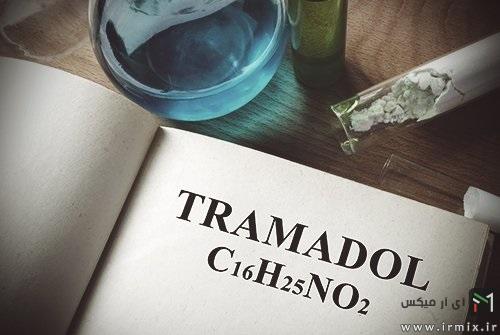 ترامادول( Tramadol)