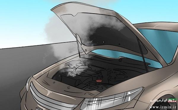 جلوگیری از جوش آوردن ماشین