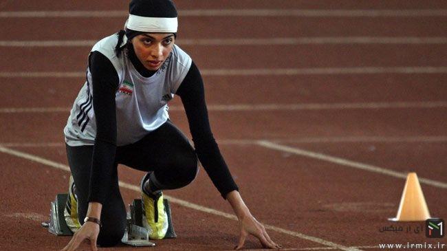 سریع ترین دختر ایرانی
