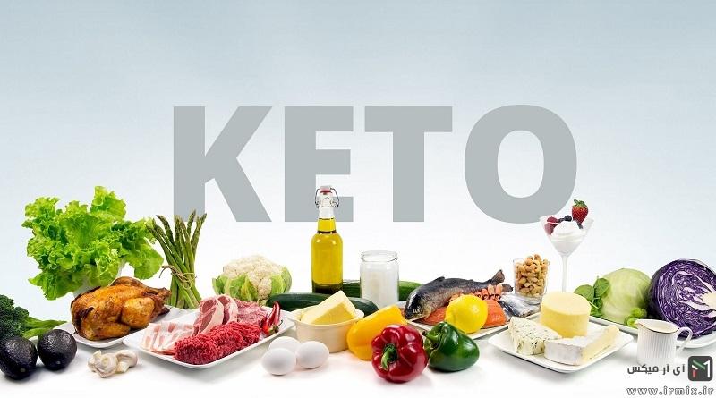 آموزش رژیم غذایی کتوژنیک برای کاهش وزن در یک ماه + برنامه غذایی