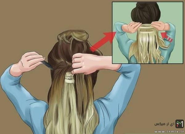 باز کردن یک لایه از موها و پوش دادن آن