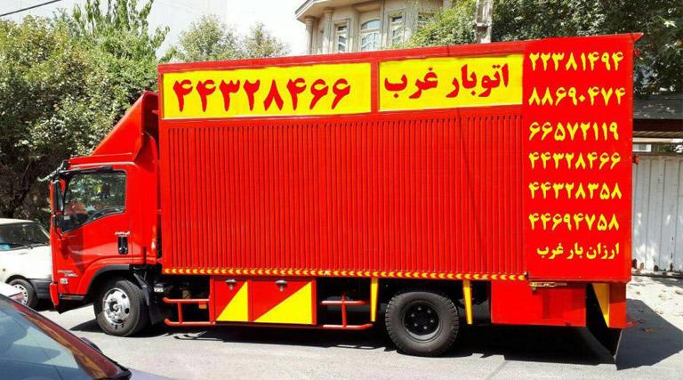 باربری در غرب تهران