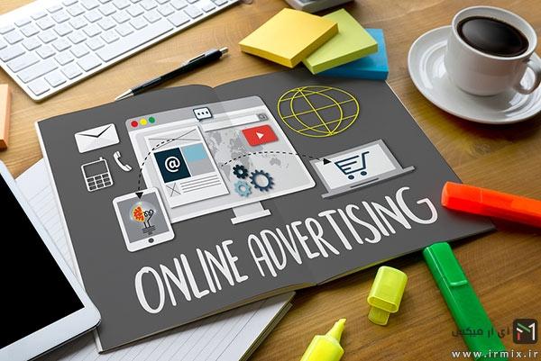 8- تبلیغات آنلاین ، راحی که باید طی شود