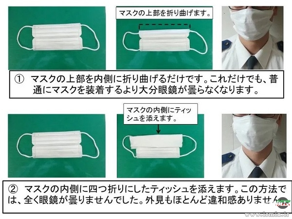 بخار کردن عینک