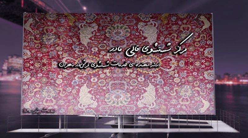 قالیشویی تهران : سعادت آباد تجریش و غرب تهران [رپورتاژ آگهی]