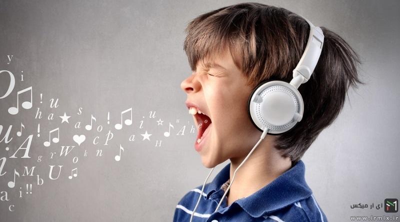 چگونه صدای خوبی برای خوانندگی داشته باشیم؟ تمرین و راههای داشتن صدای خوب