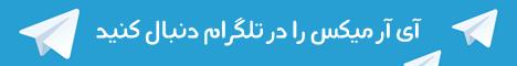 کانال تلگرام آی آر میکس