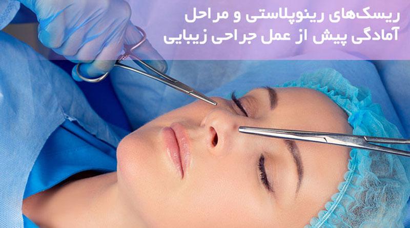 ریسکهای رینوپلاستی و مراحل آمادگی پیش از عمل جراحی زیبایی [رپورتاژ آگهی]