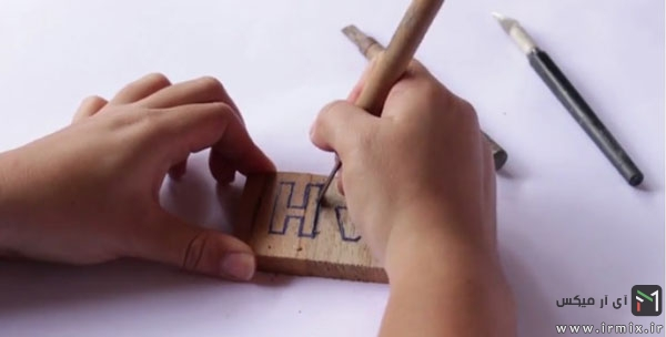 ساخت مهر در خانه