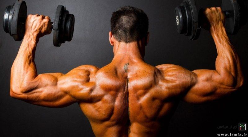 آموزش انتخاب وزنه مناسب در بدنسازی و نحوه صحیح دمبل زدن خانم ها و آقایان