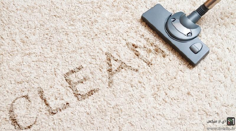نحوه تمیز کردن فرش دستباف با شامپو فرش، جوش شیرین و .. در خانه